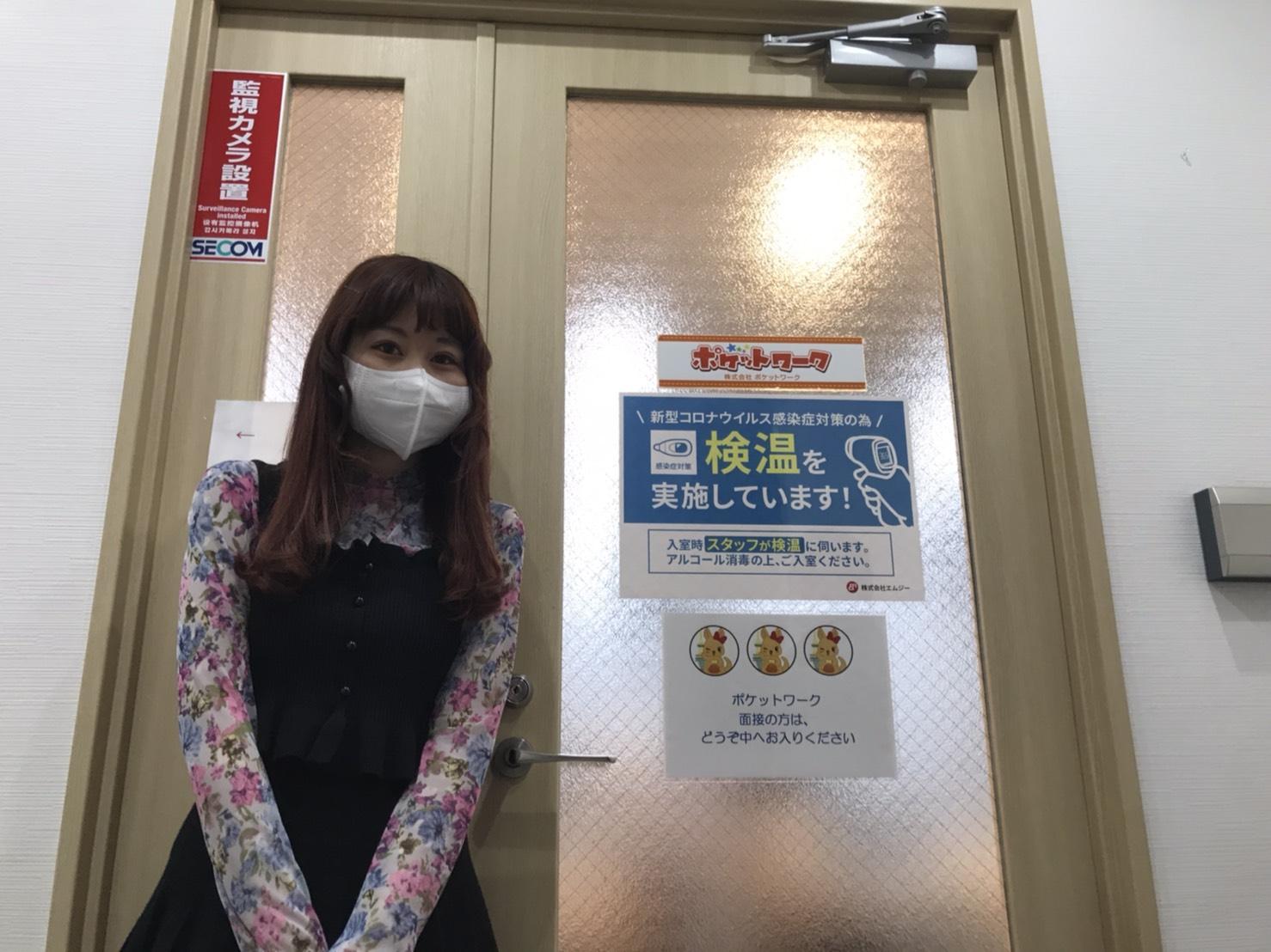 ポケットワーク新宿事務所